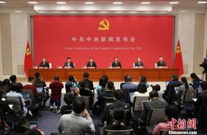 """首场中共中央新闻发布会:阐释未来中国的""""有为""""与""""不为"""""""