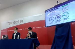 东京奥运会11月开放退票申请 组委会提醒谨防诈骗