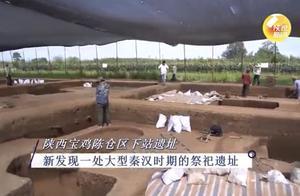 最新发现!陕西发现2600年前祭祀遗址
