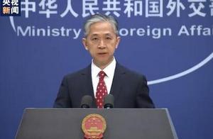 外交部回应蓬佩奥访问亚洲一再抹黑中国:其反华表演成为自编自演的独角戏