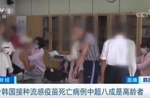 """死亡人数升至72人!韩国""""疫苗风波""""愈演愈烈!死亡病例中,这类人占比超80%→"""