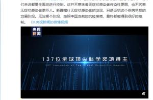 张文宏解读新疆疫情:世界50%新冠病例由无症状感染者传染