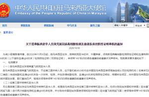 中国驻马来西亚使馆提醒:自马出发搭乘航班赴华人员须凭双阴性证明乘机