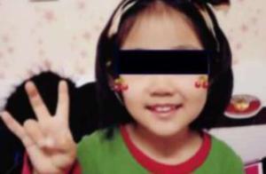 抚顺回应6岁女童受虐:从重从快严惩