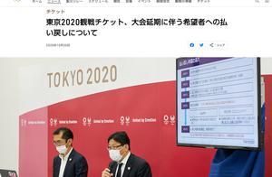 东京奥组委公布退票方案!但坚称不会取消奥运,也不会空场比赛