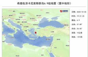 希腊发生6.9级地震 地震或将引发海啸