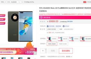华为Mate40今晚开售:电商秒光,比iPhone还难抢