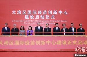 中国首个国际化疫苗创新中心在深圳启动建设