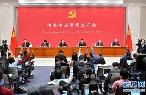 """""""一次具有全局性、历史性意义的重要会议""""——中共中央举行新闻发布会解读党的十九届五中全会精神"""