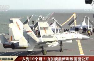 山东舰海上试验训练再曝光 展示舰载机起降全程细节