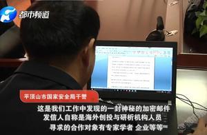 境外组织策反博士高工,重案公布