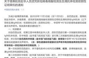 中国驻多国大使馆密集发布通知,都在说同一件事