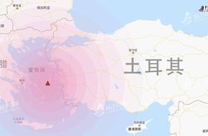 爱琴海强震已致22人遇难,使馆确认暂无中国人伤亡消息