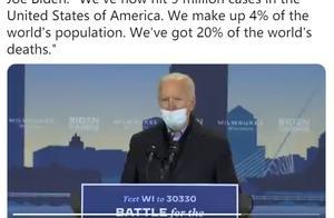 美国新冠确诊突破900万例,拜登:人口为世界的4%,疫情死亡人数却占20%