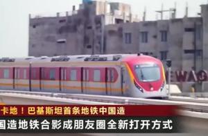 中国造地铁成巴基斯坦热门打卡地,网友:熟悉的关门提示音