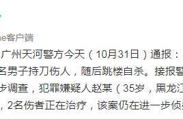 突发!广州中山三院一男子持刀砍伤医生后跳楼自杀!受伤医生曾支援武汉