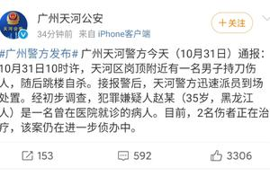 广州中山三院发生持刀伤人事件,其中一名伤者为援鄂医生