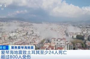 最新!已致26人死亡!记者探访爱琴海地震重灾区!七层楼完全倒塌,大量海水倒灌进城市……