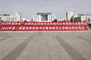 2020法考青海考区报名人数再创历史新高