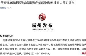 河北霸州发通告,急寻无症状感染者接触人员