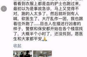 广州一医生出诊时被砍伤,曾支援武汉
