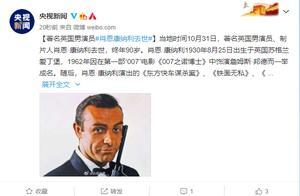 首任007饰演者肖恩·康纳利逝世 享年90岁