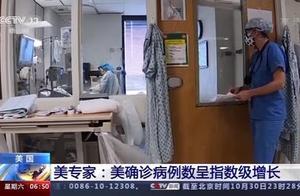 0.976秒新增一例!美食药局前局长:全美新冠肺炎疫情正加速暴发