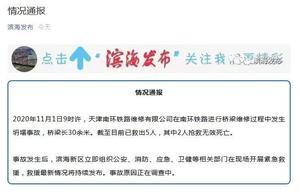 天津南环铁路维修发生坍塌事故 已致2人抢救无效死亡