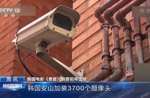韩国电影《素媛》的罪犯将出狱 韩国安山加装3700个摄像头