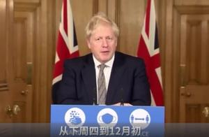"""再""""封城""""一个月!英国首相宣布英格兰将进入第二次全面""""封锁"""""""