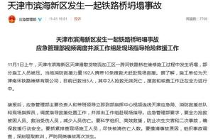 天津发生一起铁路桥坍塌事故 应急管理部派工作组赴现场