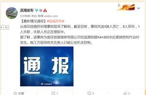 天津铁路桥坍塌造成6死5伤