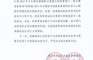 """丽江古城一银器店老板骂游客""""垃圾"""",官方通报:停业整改"""