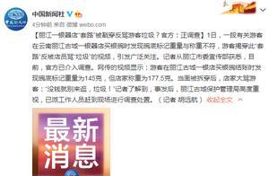 """丽江一银器店""""套路""""被戳穿反骂游客垃圾?官方:正调查"""