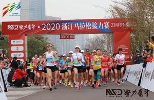 2020浙江马拉松接力赛开跑,四年了,这些人一直都在