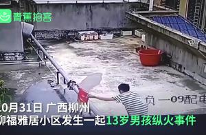 广西13岁男孩屋顶纵火,监控记录全过程,险些酿成大祸
