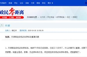 官方回复:天津南站高铁地铁周边将暂不再做停车场