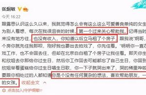 赵露思好友张炯敏发文仗义声援登上热搜 网友却为此吵翻天