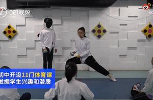 上海一初中开11门体育课,每个年级开设三到四个项目 网友:羡慕了