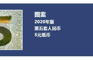 """""""新5元""""抢先看!新版5元纸币11月5日起发行,与老版有哪些变化?"""