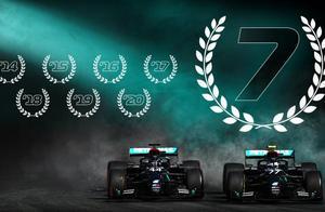 创造纪录!梅赛德斯车队成F1历史首支七连冠车队