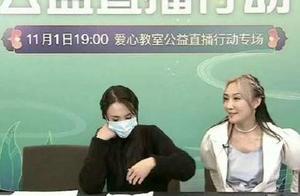 郑爽直播迟到一小时,被骂怕了很焦虑,称:不认为粉丝是属于她的