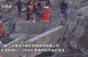 最新消息!天津铁路桥坍塌事故已致8死,遇难者名单公布
