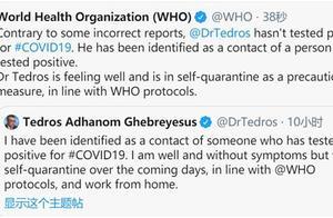 谭德塞被确认为新冠阳性病例接触者后,世卫组织回应