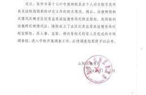 """焦作山阳教育局回应""""教师举报学校职称评定不公"""":开展调查"""