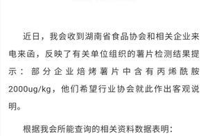 马铃薯食品专业委员会发声明:薯片均合格,不同机构检测值波动大