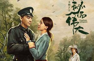 《隐秘而伟大》11.6开播 李易峰金晨演绎乱世情