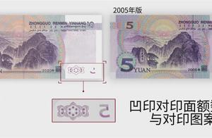新版5元人民币即将发行,有何变化一睹为快