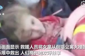 爱琴海地震已91人遇难!3岁女童受困65小时后奇迹获救,建筑承包商等9人被拘留