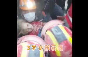 爱琴海3岁女童地震后被埋65小时获救,现场画面曝光,人群欢呼鼓掌